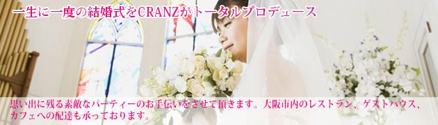 一生に一度の結婚式をCRANZがトータルプロデュース