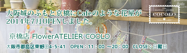 大阪城のふもと京橋にCAFEのような花屋がオープン!
