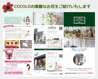 京橋フラワーショップココロ-パンフレット